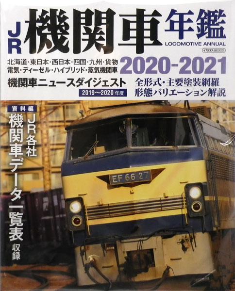 JR 機関車年鑑 2020-2021 (書籍)[イカロス出版]《在庫切れ》
