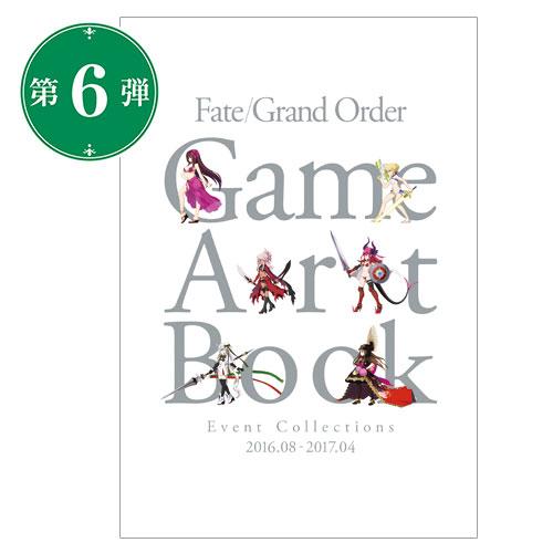【特典】Fate/Grand Order Game ArtBook [Event Collections 2016.08 - 2017.04] (書籍)[ディライトワークス]《発売済・在庫品》