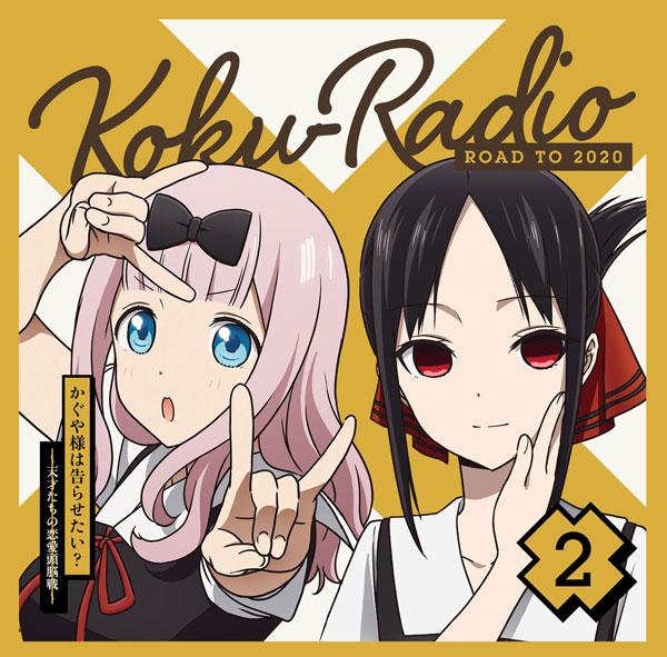 CD ラジオCD「告RADIO ROAD TO 2020」vol.2 / 古賀葵、小原好美、鈴木崚汰[タブリエ・コミュニケーションズ]《05月予約》