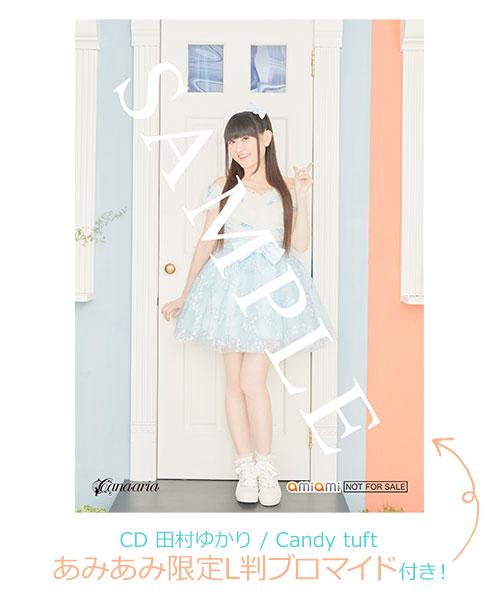【あみあみ限定特典】CD 田村ゆかり / Candy tuft[コロムビア]《発売済・在庫品》