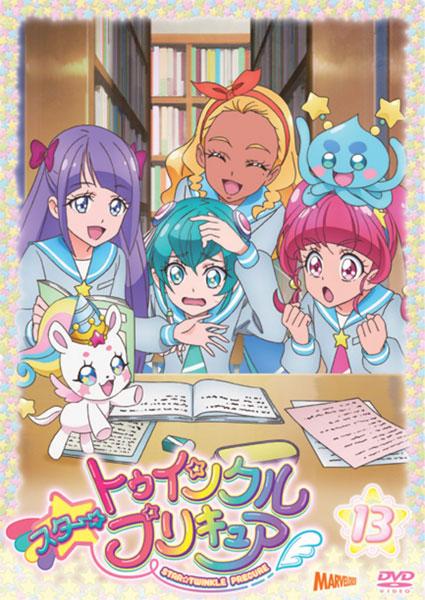 DVD スター☆トゥインクルプリキュア vol.13[マーベラス]《在庫切れ》