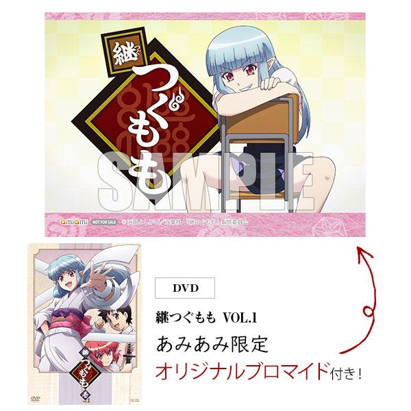 【あみあみ限定特典】DVD 継つぐもも VOL.1[東映ビデオ]《06月予約》