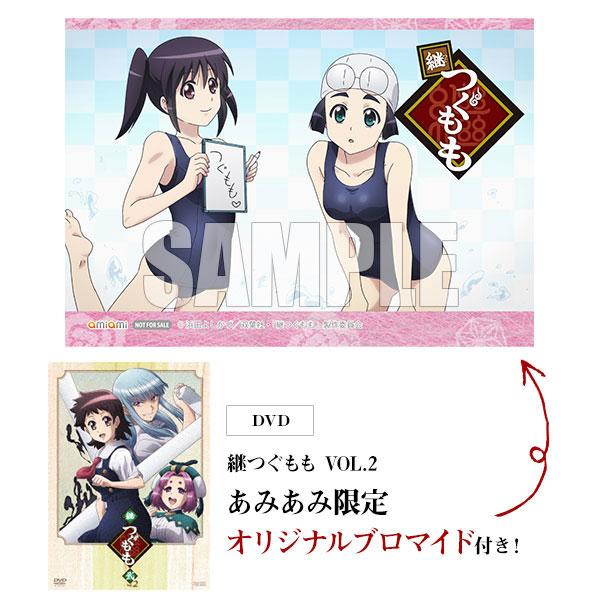 【あみあみ限定特典】DVD 継つぐもも VOL.2[東映ビデオ]《在庫切れ》