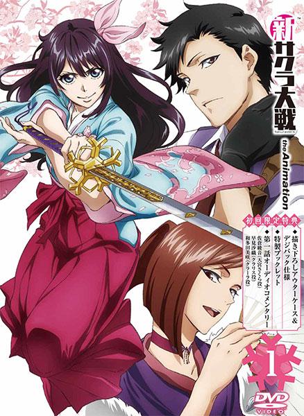 DVD 新サクラ大戦 the Animation 第1巻 DVD特装版[ポニーキャニオン]《06月予約》