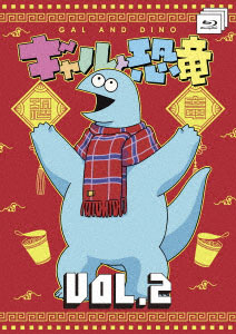 BD ギャルと恐竜 Vol.2