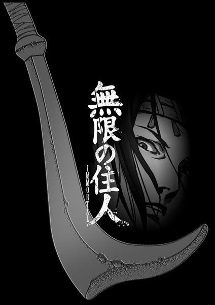 BD アニメ「無限の住人-IMMORTAL-」 Blu-rayBOX 下巻[ポニーキャニオン]【送料無料】《10月予約》