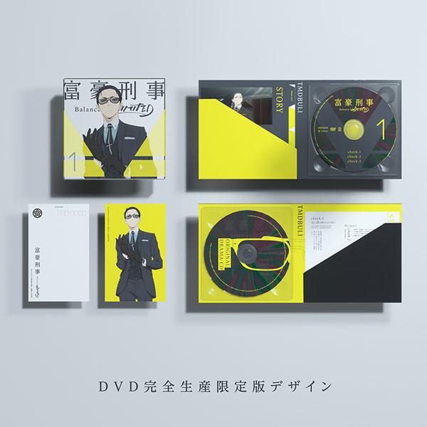 【特典】DVD 富豪刑事 Balance:UNLIMITED 1 完全生産限定版[アニプレックス]《10月予約》