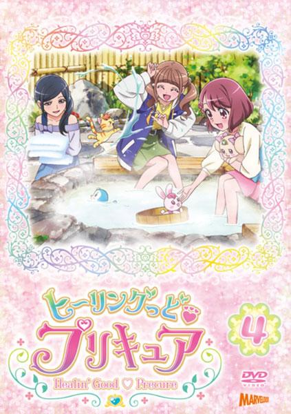 DVD ヒーリングっど プリキュア DVD vol.4[マーベラス]《在庫切れ》