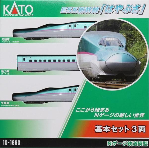 10-1663 E5系新幹線「はやぶさ」 基本セット(3両)[KATO]《在庫切れ》