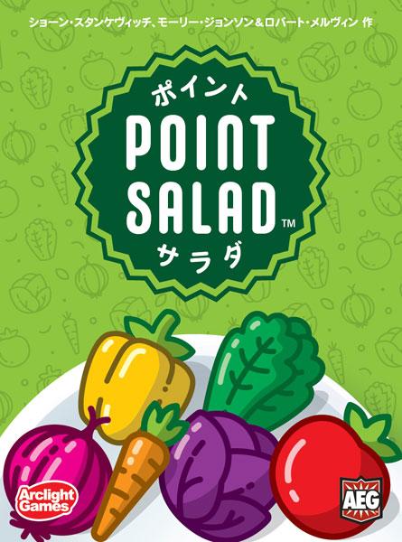 カードゲーム ポイントサラダ 完全日本語版[アークライト]《発売済・在庫品》