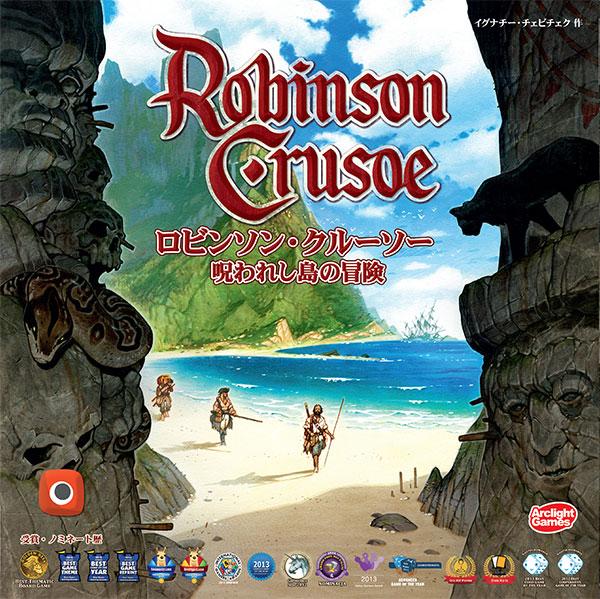 ボードゲーム ロビンソン・クルーソー 完全日本語版(再販)[アークライト]《発売済・在庫品》