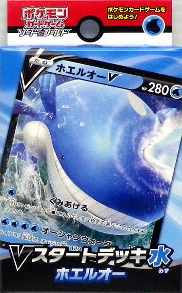 ポケモンカードゲーム ソード&シールド Vスタートデッキ水 ホエルオー パック[ポケモン]《発売済・在庫品》