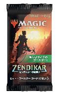 マジック:ザ・ギャザリング ゼンディカーの夜明け セット・ブースター 日本語版 パック[Wizards of the Coast]《09月予約》