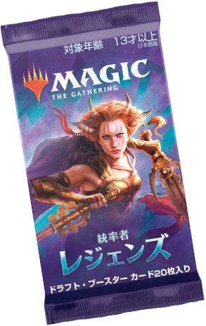 マジック:ザ・ギャザリング 統率者レジェンズ ドラフト・ブースター 日本語版 パック[Wizards of the Coast]《11月予約》