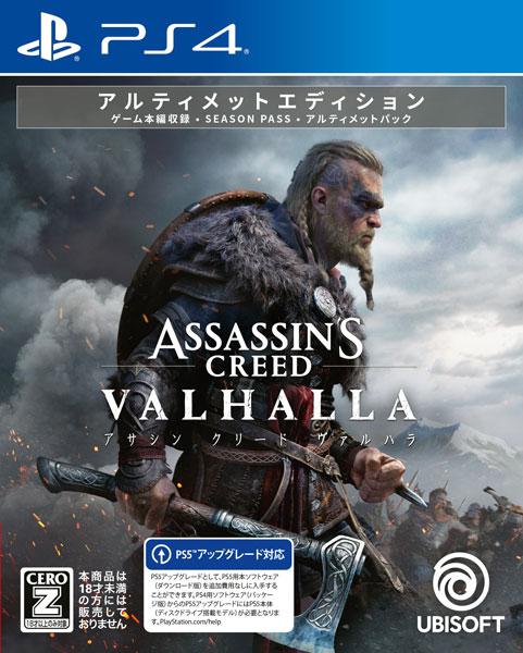 【特典】PS4 アサシン クリード ヴァルハラ アルティメットエディション[ユービーアイソフト]《在庫切れ》
