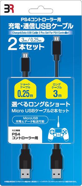 コントローラー充電・通信ケーブル(3m&0.25mの2本入) (PS4用)[ブレア]《在庫切れ》