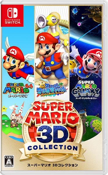 Nintendo Switch スーパーマリオ 3Dコレクション[任天堂]【送料無料】《発売済・在庫品》