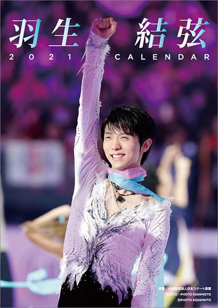 卓上 羽生結弦 2021年カレンダー[ハゴロモ]《09月予約》
