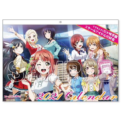 『ラブライブ!虹ヶ咲学園スクールアイドル同好会』カレンダー2021[KADOKAWA]《10月予約》