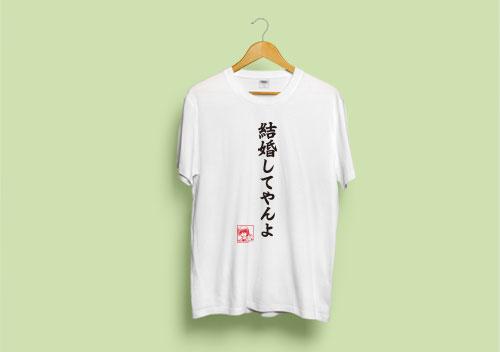 ビジュアルアーツ Tシャツ Angel Beats!名台詞シリーズ 結婚してやんよ by 日向 XL[TOSYO]《10月予約》