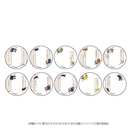 65mm缶デコカバー「文豪ストレイドッグス」01/ 10個入りBOX[A3]《在庫切れ》