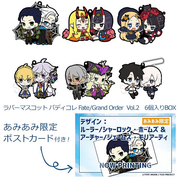 【あみあみ限定特典】ラバーマスコット バディコレ Fate/Grand Order  Vol.2 6個入りBOX[メガハウス]《11月予約》