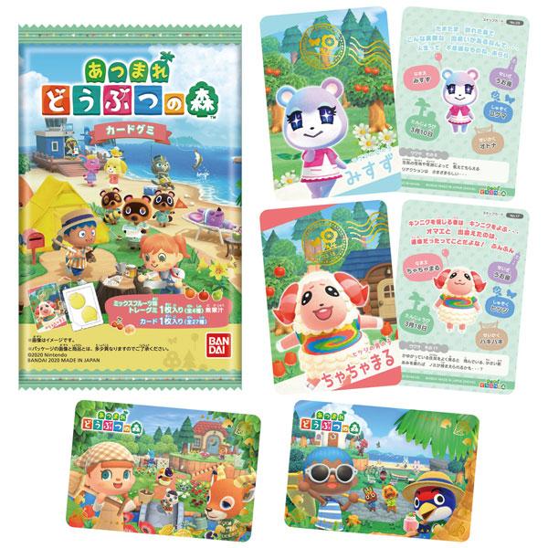全27種類のカードが付属!「あつまれ どうぶつの森 カードグミ」予約受付中!【11月発売!】