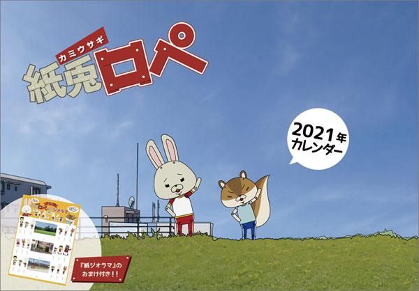 紙兎ロペ 2021年カレンダー[イン・ロック]《在庫切れ》