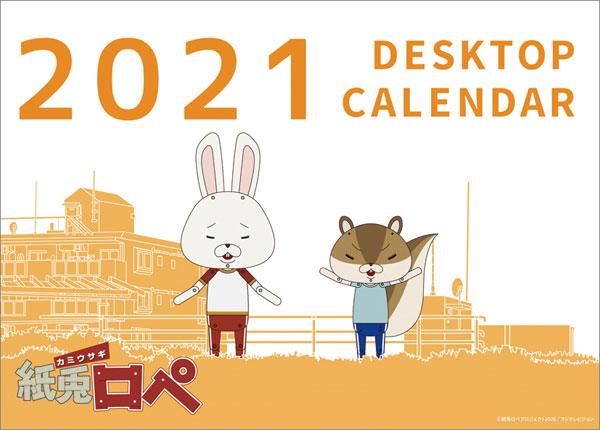 卓上 紙兎ロペ 2021年カレンダー[イン・ロック]《在庫切れ》