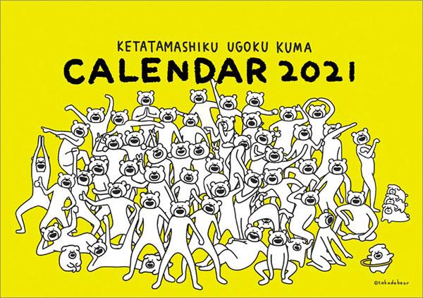 卓上 けたたましく動くクマ 2021年カレンダー[ハゴロモ]《11月予約》