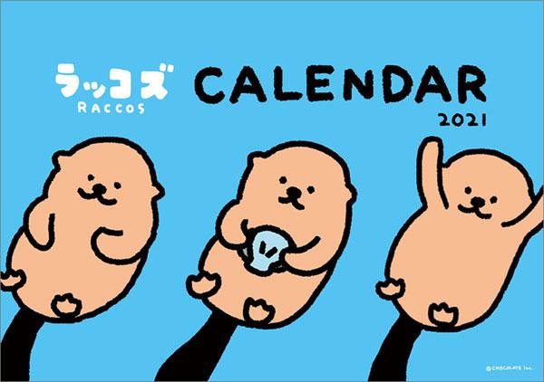 卓上 ラッコズ 2021年カレンダー[ハゴロモ]《11月予約》