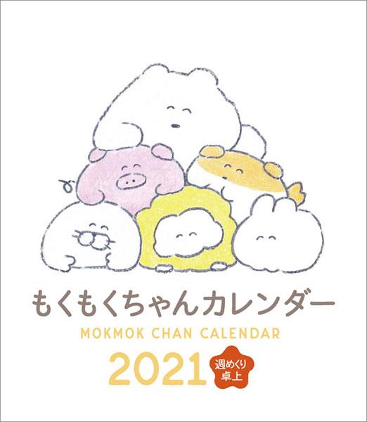 卓上 もくもくちゃん 週めくり 2021年カレンダー[ハゴロモ]《11月予約》