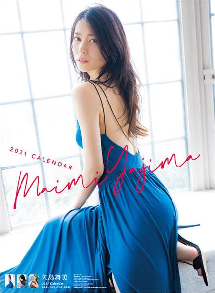 矢島舞美 2021年カレンダー[ハゴロモ]《在庫切れ》