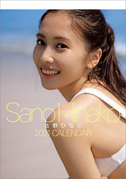 卓上 佐野ひなこ 2021年カレンダー[ハゴロモ]《在庫切れ》