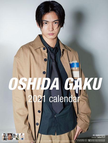 押田岳 2021年カレンダー[トライエックス]《在庫切れ》