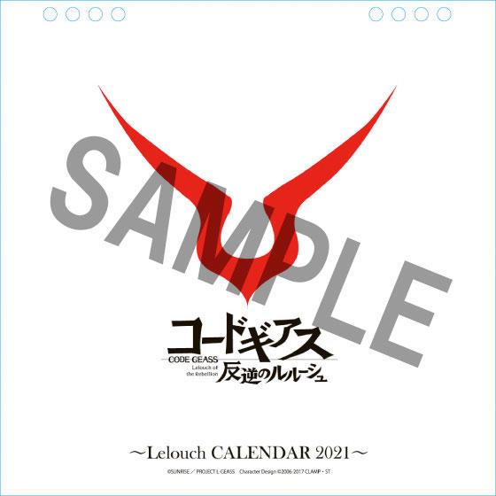 コードギアス 反逆のルルーシュ Lelouch CALENDAR 2021[サンライズ]《11月予約》