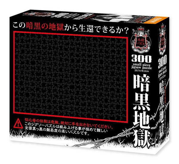 ジグソーパズル 地獄パズル 暗黒地獄 300スモールピース (S73-610)[ビバリー]《在庫切れ》