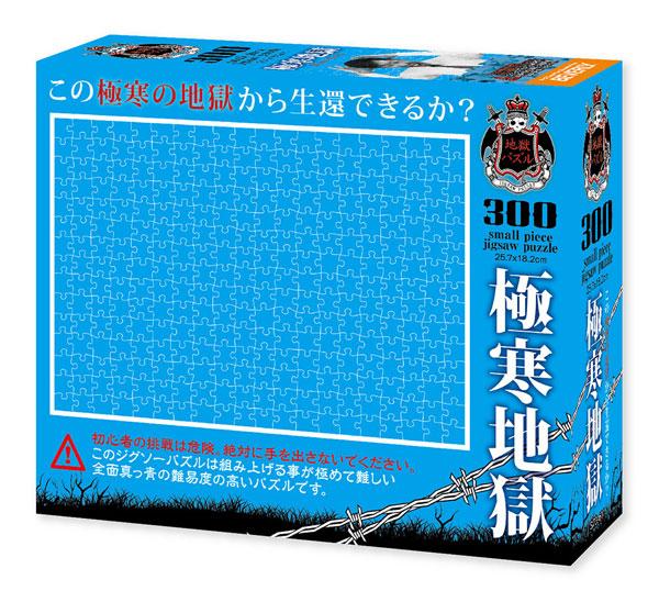 ジグソーパズル 地獄パズル 極寒地獄 300スモールピース (S73-611)[ビバリー]《在庫切れ》