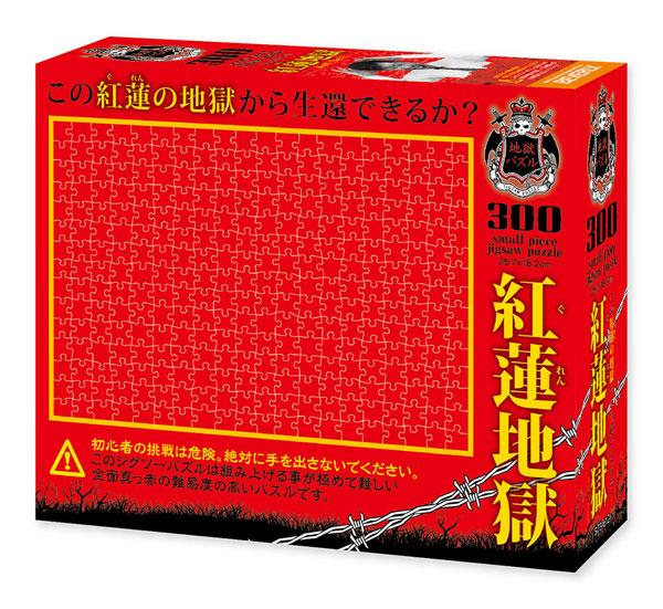ジグソーパズル 地獄パズル 紅蓮地獄 300スモールピース (S73-612)[ビバリー]《在庫切れ》