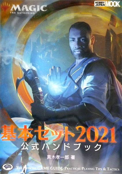 マジック:ザ・ギャザリング 基本セット2021 公式ハンドブック (書籍)[ホビージャパン]《発売済・在庫品》