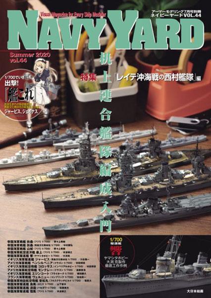 アーマーモデリング 2020年07月号別冊 NAVY YARD(ネイビーヤード) VOL.44 (書籍)[大日本絵画]《在庫切れ》