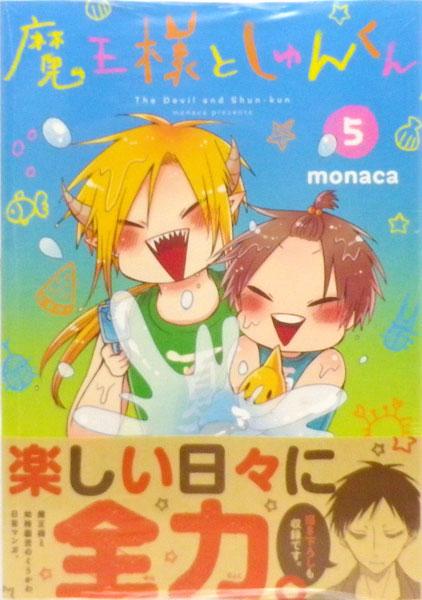 魔王様としゅんくん 5 (書籍)[KADOKAWA]《発売済・在庫品》