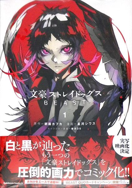 文豪ストレイドッグス BEAST 1 (書籍)[KADOKAWA]《在庫切れ》