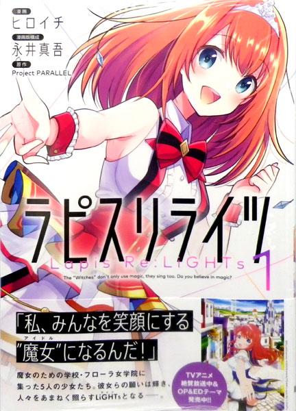 ラピスリライツ 1 (書籍)[KADOKAWA]《在庫切れ》