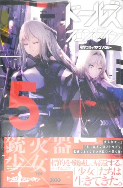 ドールズフロントライン 電撃コミックアンソロジー (書籍)[KADOKAWA]《在庫切れ》