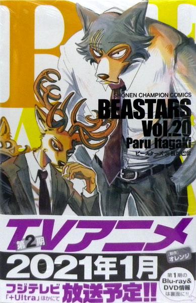 BEASTARS 20 (書籍)[秋田書店]《在庫切れ》