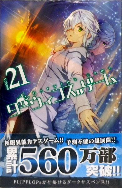 ダーウィンズゲーム 21 (書籍)[秋田書店]《在庫切れ》
