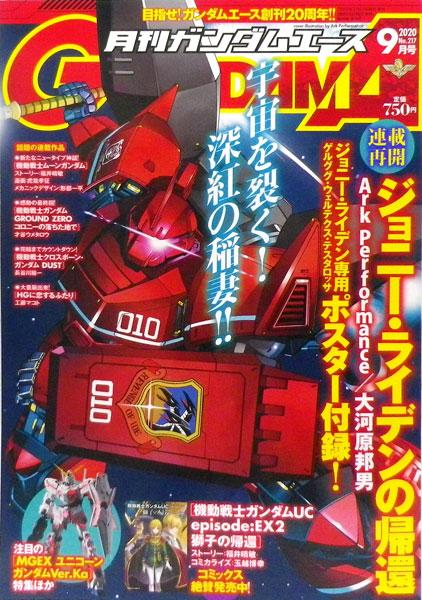 月刊ガンダムエース 2020年09月号 No.217 (書籍)[KADOKAWA]《発売済・在庫品》