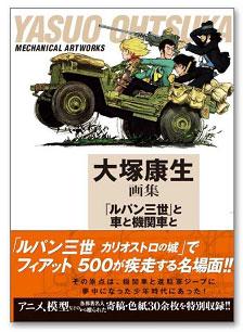 大塚康生画集 「ルパン三世」と車と機関車と (書籍)[玄光社]《在庫切れ》
