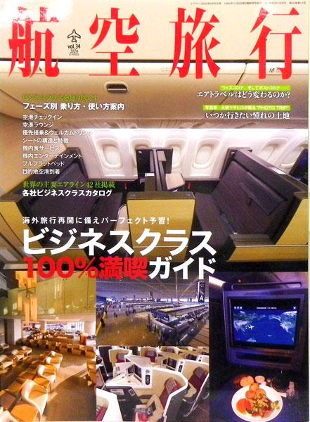 航空旅行 vol.34 (書籍)[イカロス出版]《在庫切れ》